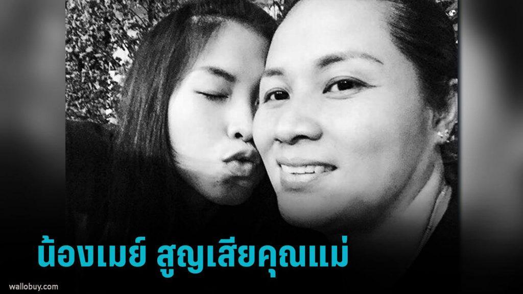 เมย์ รัชนก สูญเสียคุณแม่อย่างกะทันหัน โดยไม่ทราบสาเหตุเมื่อช่วงเช้าที่ผ่านมารัชนก อินทนนท์ นักแบดมินตันหญิงทีมชาติไทย โพสต์ข้อความเศร้า
